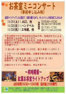 お茶室ミニコンサート&お茶室ライトアップ<11/21~11/23>