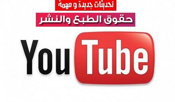 تحديثات يوتيوب - حقوق الطبع والنشر