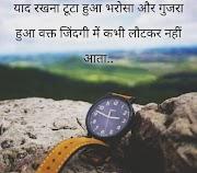 130 Best (Motivational Thoughts Images Hindi) हिंदी मोटीवेशनल Images