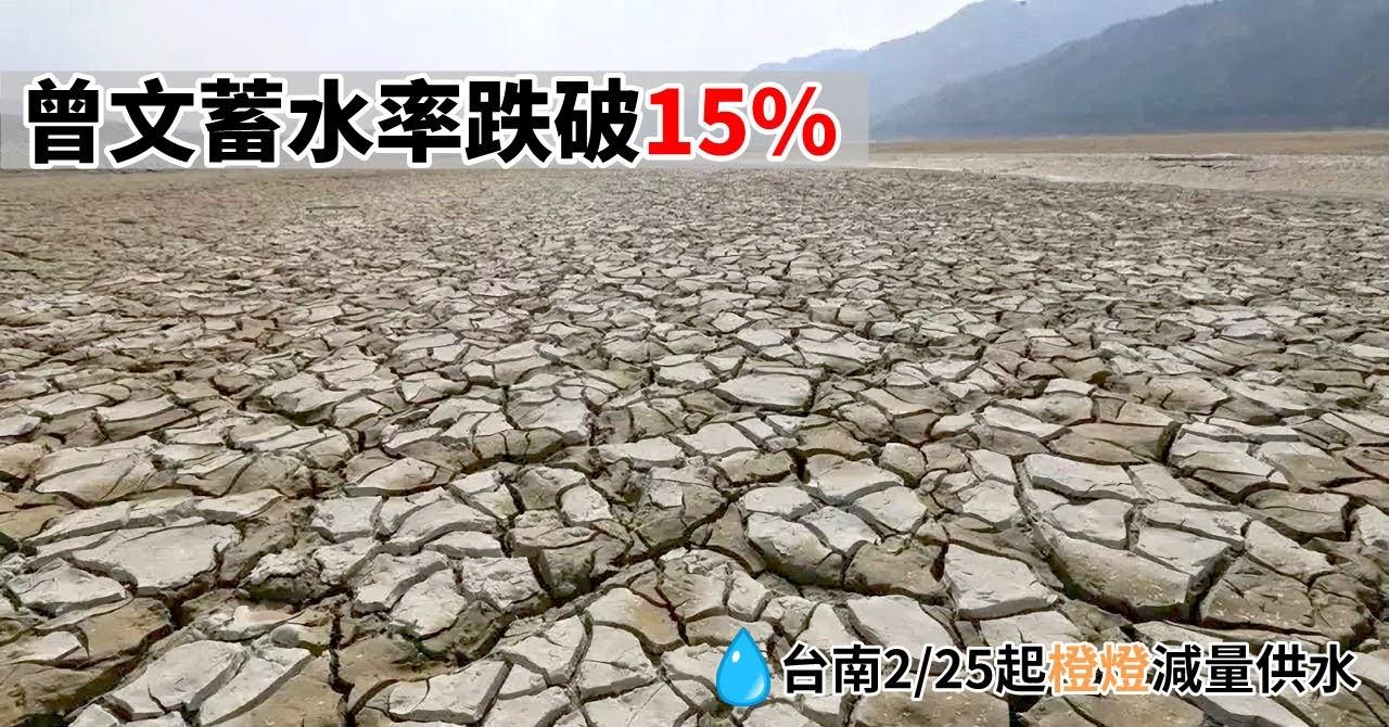 56年來首次無颱風過境|曾文水庫蓄水跌破15%|台南亮橘燈2/25起減量供水
