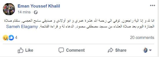 تفاصيل وفاة الشاعر الغنائي المصري سامح العجمي