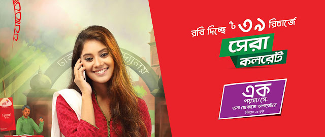 robi-1-paisa-second-call-rate-on-39tk-and-79tk-recharge