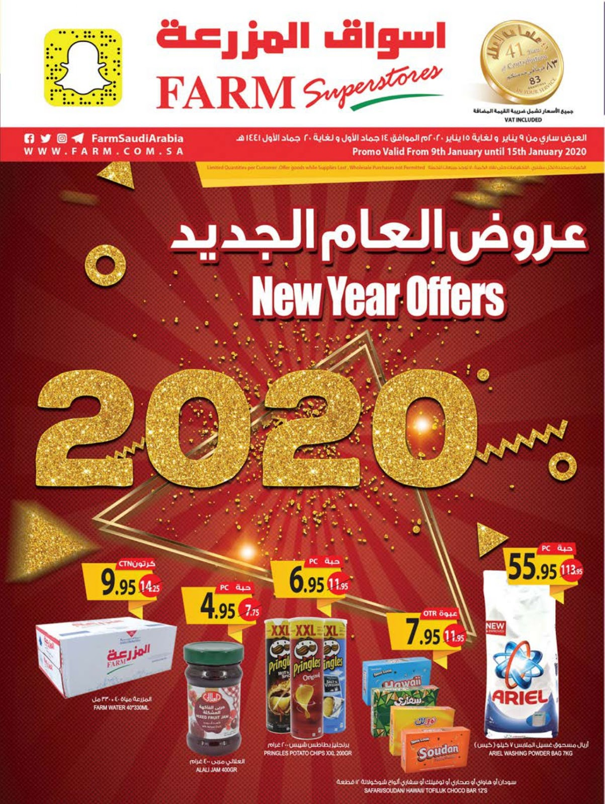 عروض اسواق المزرعة الرياض و المنطقة الشرقية و عرعر الاسبوعية السعودية من 9 يناير حتى 15 يناير 2020 عروض العام الجديد