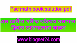 ৫ম শ্রেণীর গণিত বই সমাধান ডাউনলোড করুন  | psc math book solution pdf