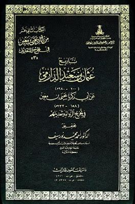تحميل كتاب تاريخ عثمان بن سعيد الدارمي pdf
