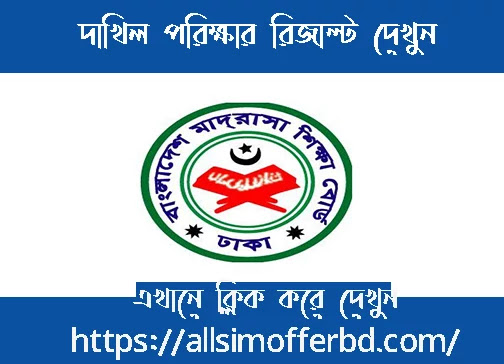 Dakhil result 2020 ,Dakhil result,Dakhil exam result 2020 ,Dakhil exam 2020 ,Dakhil,Dakhil result 2020 ,Dakhil result 2020  bangladesh,Dakhil result change 2020 ,Dakhil result 2020  bangladesh,Dakhil result 2020  bd,Dakhil result bd,Dakhil result 2020  publish date,Dakhil routine 2020 ,Dakhil exam result,Dakhil result change,Dakhil result 2020  bd,Dakhil result bangladesh,Dakhil exam result 2020 ,Dakhil 2020