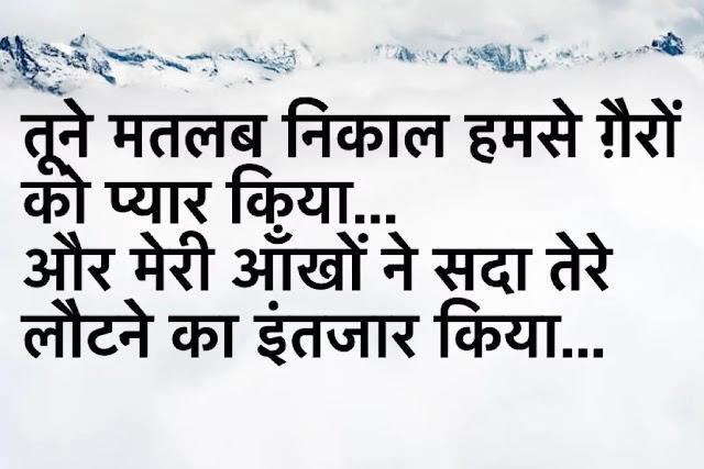 top sad shayari hindi