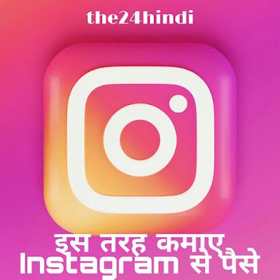 instagram se paise kaise kamaye   इंस्टाग्राम से पैसे कैसे कमाए 2021