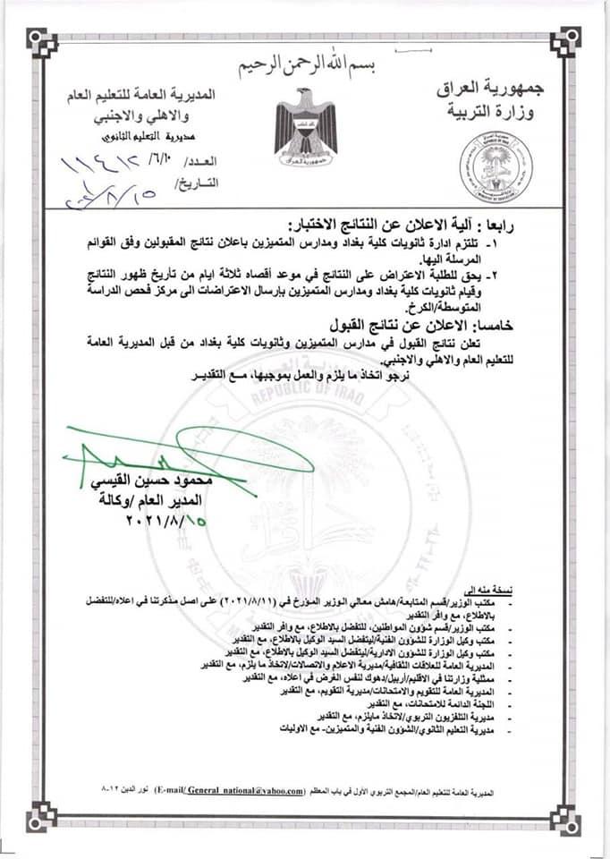 ضوابط التقديم الى مدارس المتميزين وثانويات كلية بغداد للعام الدراسي 2021 – 2022 235764211_1875164769358861_1164712195009497353_n