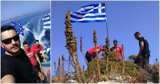 Τρία παλικάρια από τους Φούρνους ύψωσαν την Ελληνική σημαία στη βραχονησίδα Μικρός Ανθρωποφάς