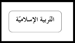 تعليمية التربية الاسلامية لتحضير مسابقة استاذ رئيسي PDF