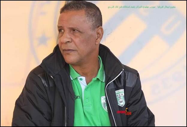 دوري ابطال افريقيا ..مدرب مولدية الجزائر يقدم استقالته قبل لقاء الترجي