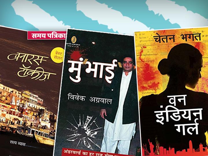 jagran-bestseller-list