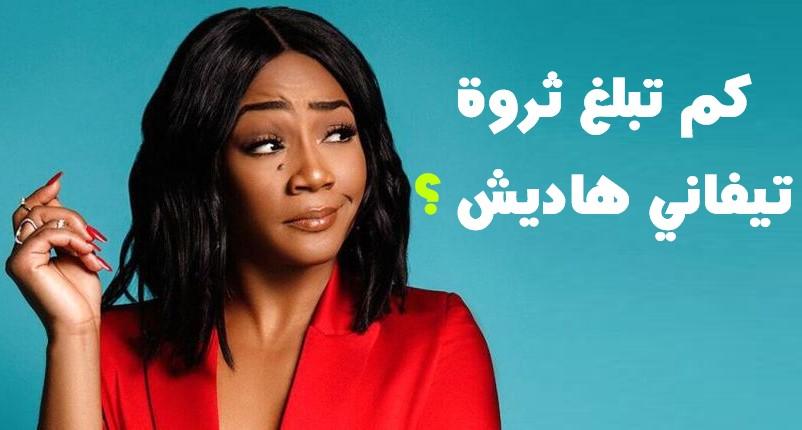 تيفاني هاديش  2019 2020