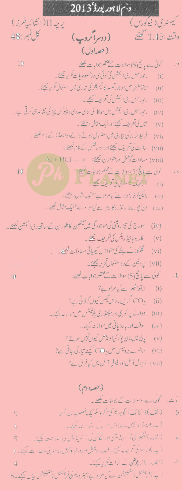 Past Papers of 10th Class Lahore Board Chemistry 2013