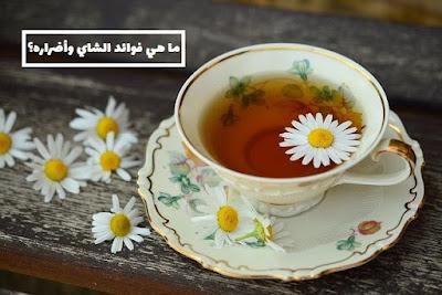 ما هي إيجابيات وسلبيات الشاي بالنسبة لجسدك وصحتك؟