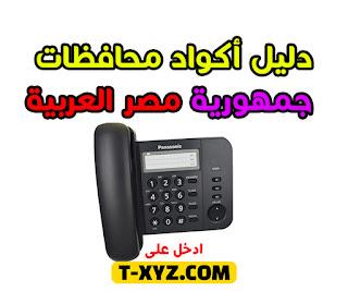 دليل أكواد محافظات جمهورية مصر العربية - كود التليفون الأرضي- أكواد تليفونات أرضية
