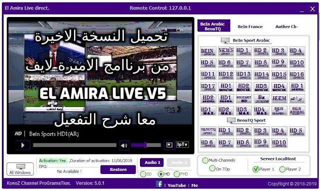 برنامج الاميرة الاصدار الجديد El Amira LIve V5 معا شرح تفعيل البرنامج