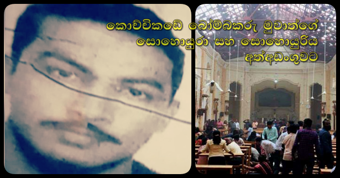 https://www.gossiplankanews.com/2019/05/kochchikade-alawdeen-sister-brother-arrested.html