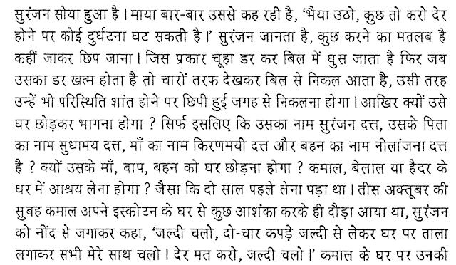 Lajja Hindi PDF Download Free
