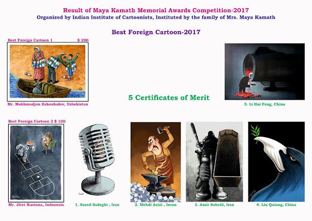 Result of Maya Kamath Memorial Awards Competition 2017, India