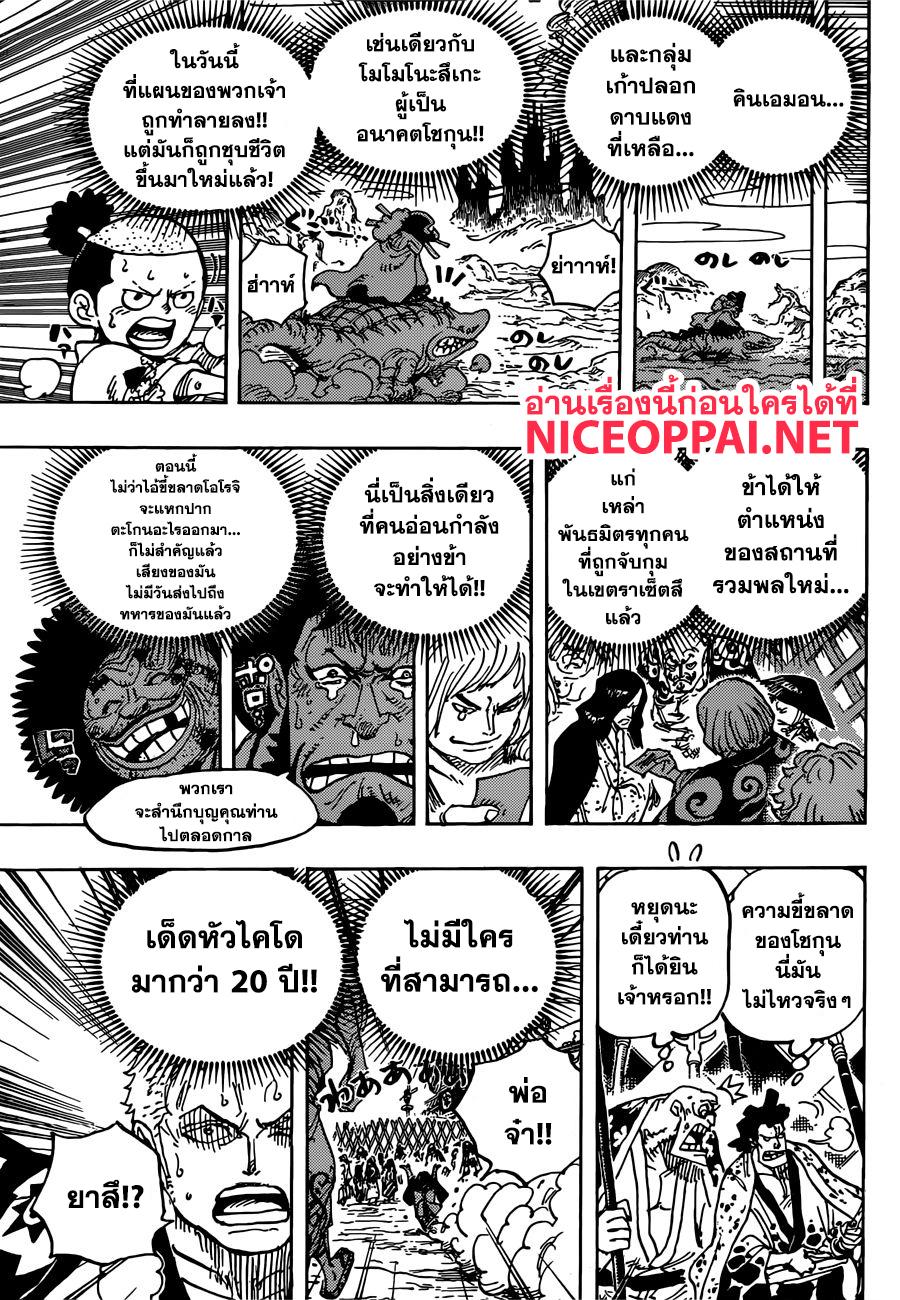 One Piece 942 TH