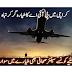 سینئر صحافی بھی تباہ ہونے والے طیارے کے مسافر تھے