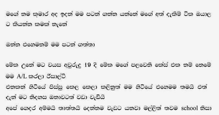 Sinhala Wal Katha Wal Katha Lokaya: දිපානී අක්කා