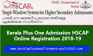 Kerala Plus One admission 2018, Ekajalakam admission portal, HSCAP single window admission, Kerala HSE admission