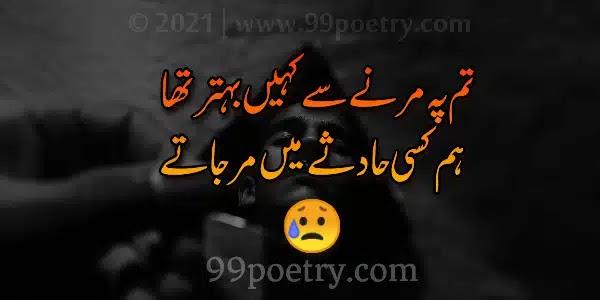 Tum Pay Marnay Se Kahin Behtar Tha-Ishq sad poetry Status