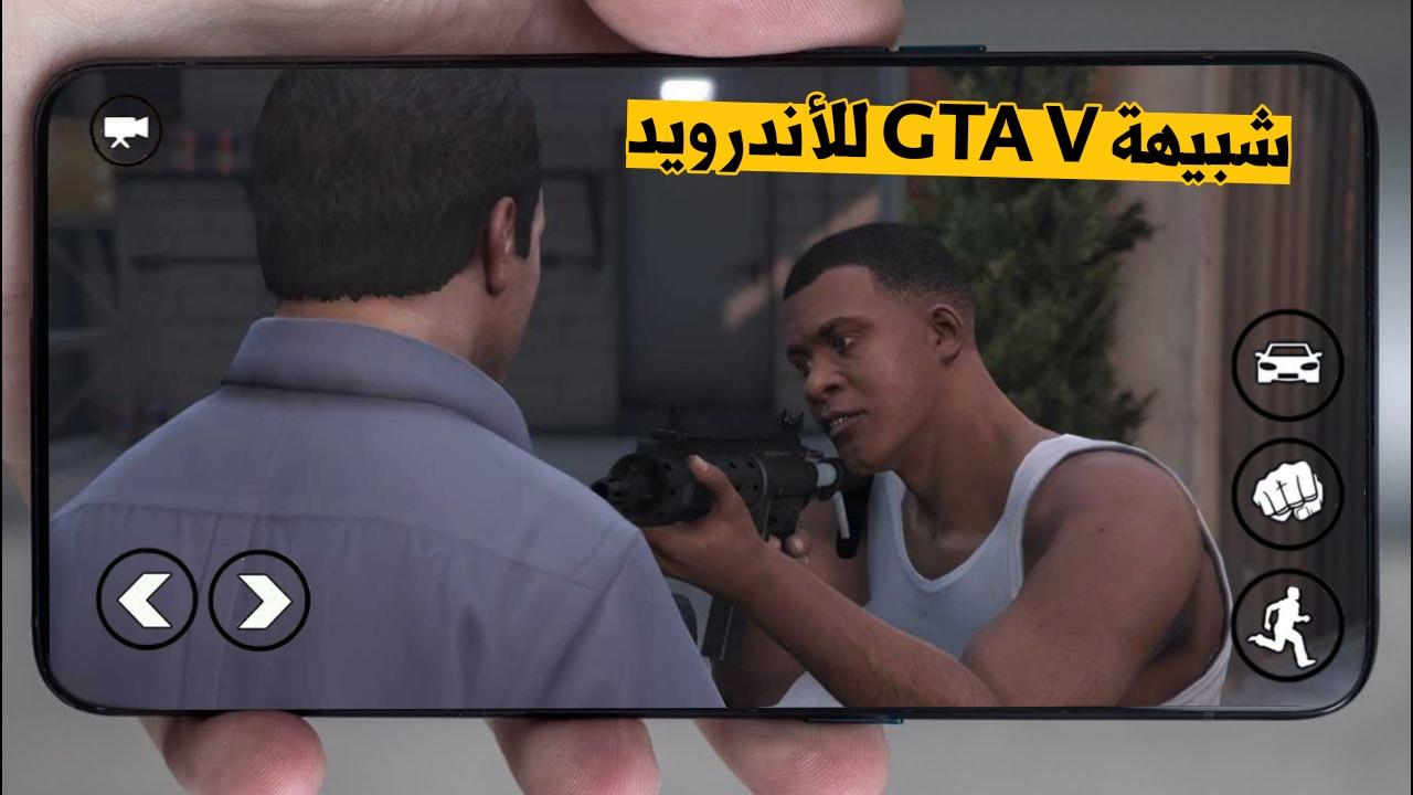 افضل 5 العاب تشبه لعبة GTA V للاندرويد جديدة 2021 | موجودة على بلاي ستور (offline/online)