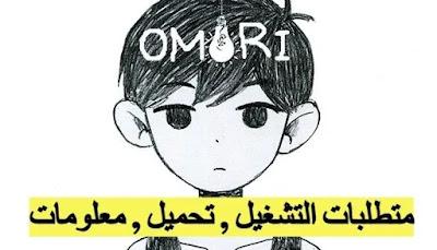 تحميل لعبة OMORI و متطلبات تشغيل اللعبة