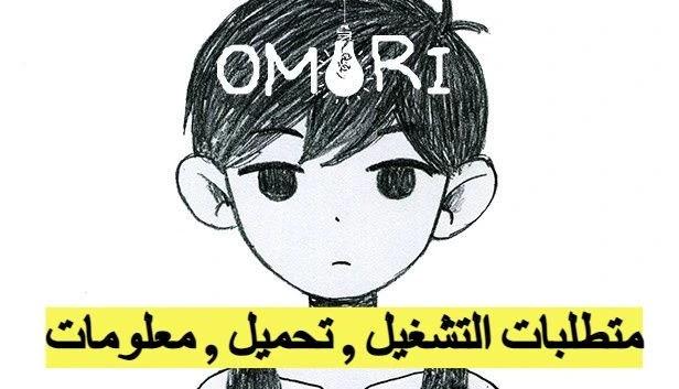 متطلبات تشغيل لعبة OMORI ; تحميل و معلومات