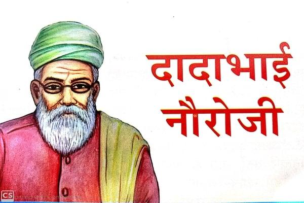 DadaBhai Naoroji | Great Politician Leader & Maker of Modern India (हिंदी में भी)