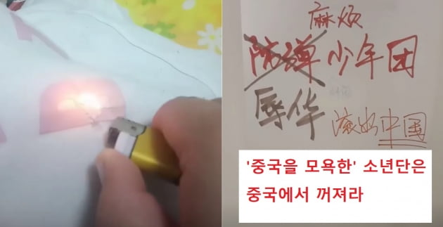 Netizen Buzz Chinese Armies Express Their Rage By Setting Bts Merch On Fire And Unfollowing Sns