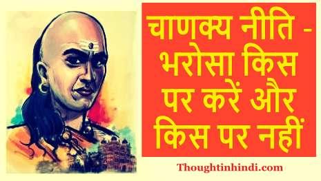 Chanakya Niti in Hindi चाणक्य नीति - भरोसा किस पर करें और किस पर नहीं