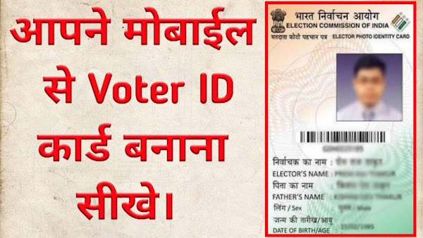 Voter ID Card Aapne Mobail Se Banaye | How To Make Voter I'd Card