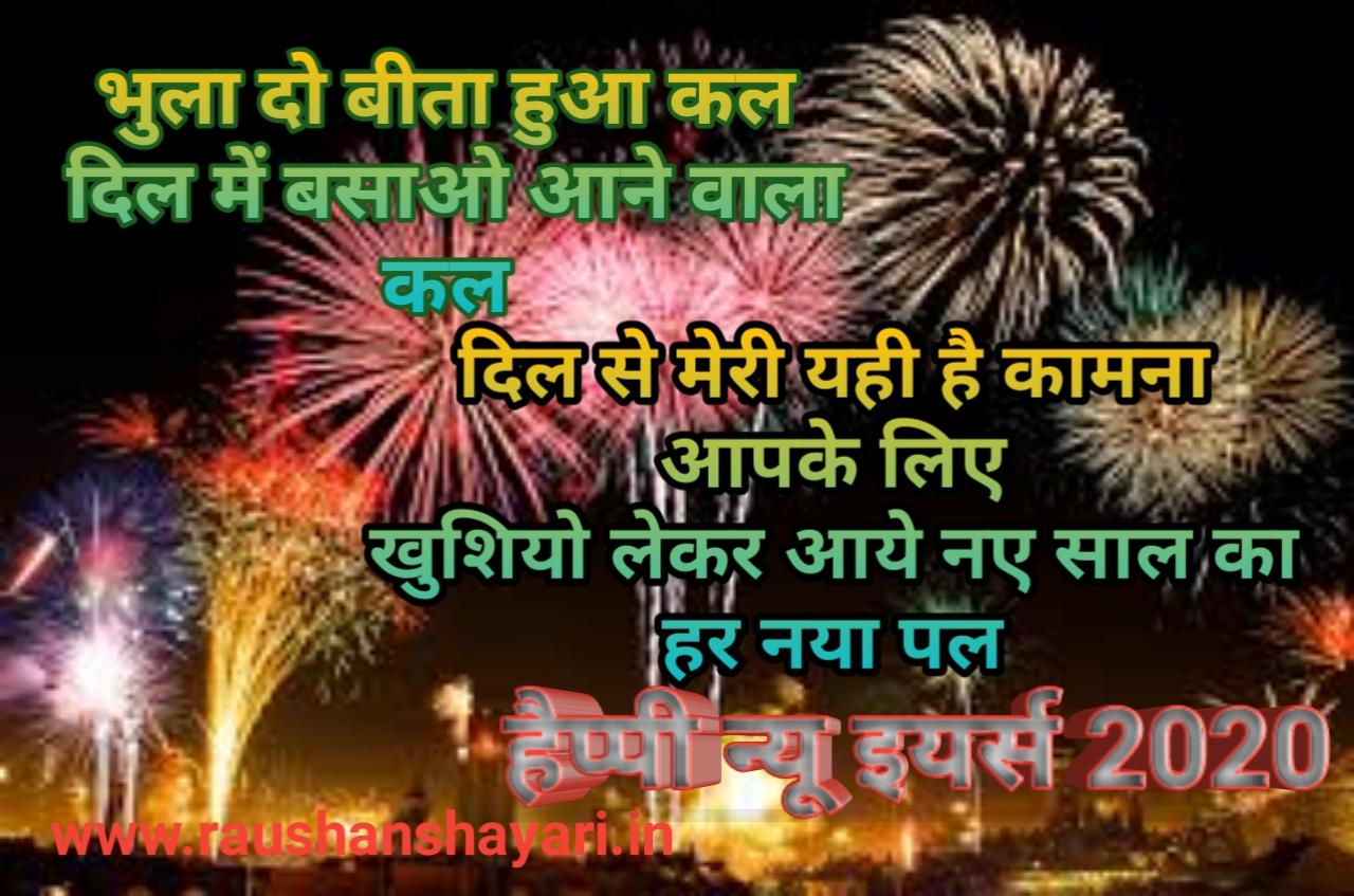 Happy new year year shayari in hindi 2020 raushashayari