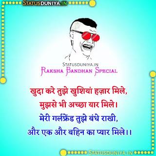 Raksha Bandhan Funny Shayari Images 2021, खुदा करे तुझे खुशियां हज़ार मिले, मुझसे भी अच्छा यार मिले। मेरी गर्लफ्रेंड तुझे बंधे राखी, और एक और बहिन का प्यार मिले।। 😛