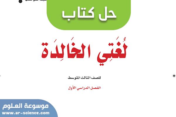 حل كتاب لغتي ثالث متوسط ف1 1443 الفصل الاول كاملا