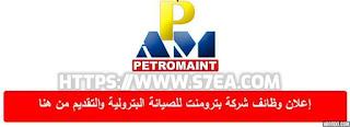 وظائف خالية فى مؤسسة بترومنت للصيانة البترولية فى جمهورية مصر العربية عام 2019