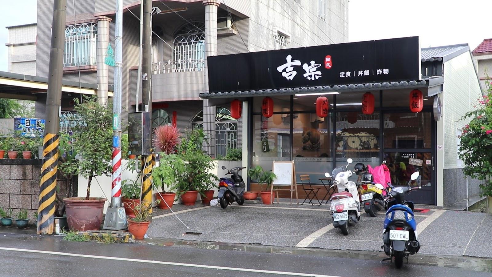 南華大學傳播學系 2019旅遊傳播 私密景點 深入美食 吃出故事 吉宗日式定食丼飯