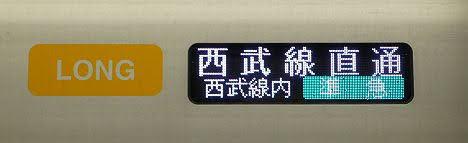 東京メトロ副都心線 西武池袋線直通 通勤急行 小手指行き3 西武40050系