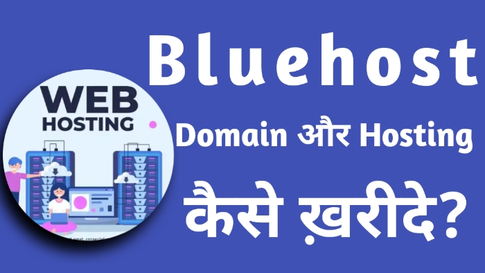 Blog Ke Liye Bluehost Se Domain Our Hosting Kaise Buy Kare
