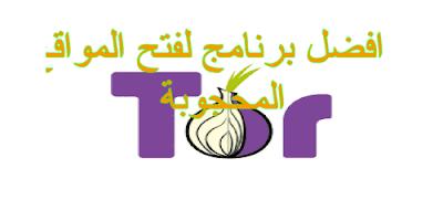 تحميل متصفح تور  للايفون وللاندرويد Tor Browser vpn المواقع المحجوبة بروكسي