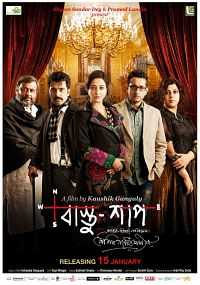 Download Full Bengali Movie Bastu Shaap (2016) 300mb