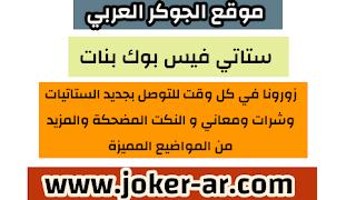 ستاتي فيس بوك بنات 2021 statut facebook banat - الجوكر العربي