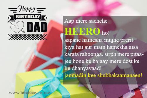 Latest Happy Birthday Wishes for father in Hindi