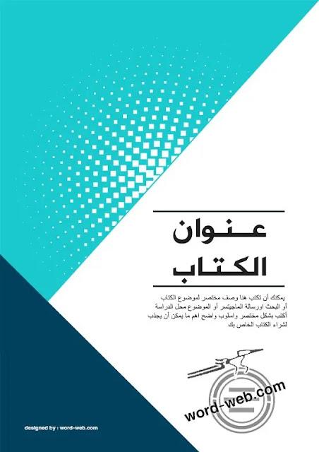 تصميم غلاف كتاب PSD جاهز للتعديل