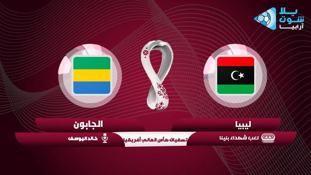 libya-vs-gabon